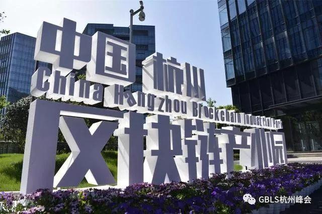 杭州成立全球第一个区块链产业园,6月6日还将举办一场万人区块链领袖峰会