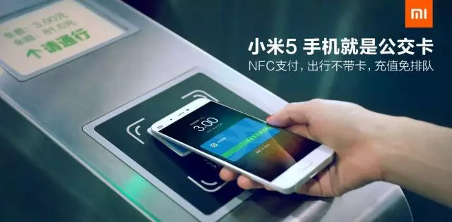 除了和二维码的「支付大战」,NFC 技术也在悄悄影响移动出行