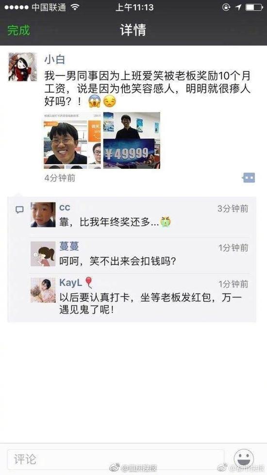 杭州小伙因为上班爱笑 被老板奖励10个月工资