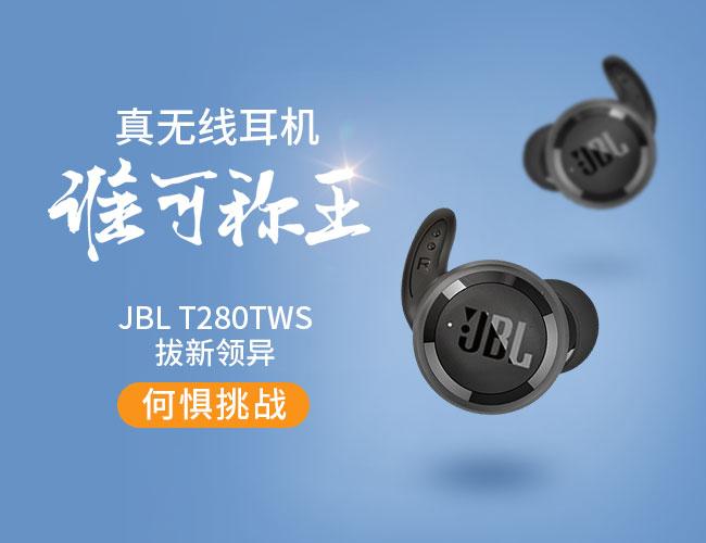 缘何与AirPods挥手告别?只因JBL T280TWS真无线耳机即将上线!