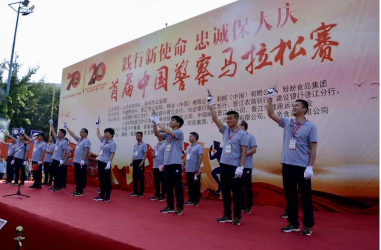 奔跑吧 中国警察 盼盼豹发力助力首届中国警察马拉松赛