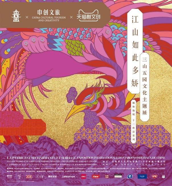 颐莲颐和硬核联名:闪耀文化展,情动法兰西