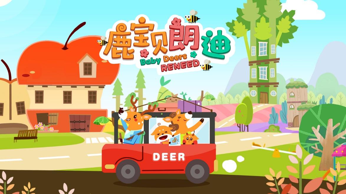 民族补钙品牌朗迪,推出同名系列儿童动画《鹿宝贝朗迪》
