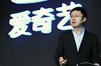消息称爱奇艺秘密赴美IPO 融资10亿美金