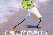 已经有人在卸载《旅行青蛙》的边缘试探了